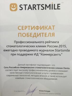 Победитель профессионального рейтинга стоматологических клиник 2015 г.