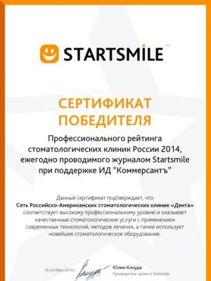 Победитель профессионального рейтинга стоматологических клиник 2014 г.