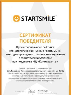 Сертификат победителя - профессиональный рейтинг стоматологических клиник России 2016