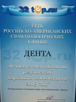 Лучшая стоматология по результатам народного голосования 2013 г.