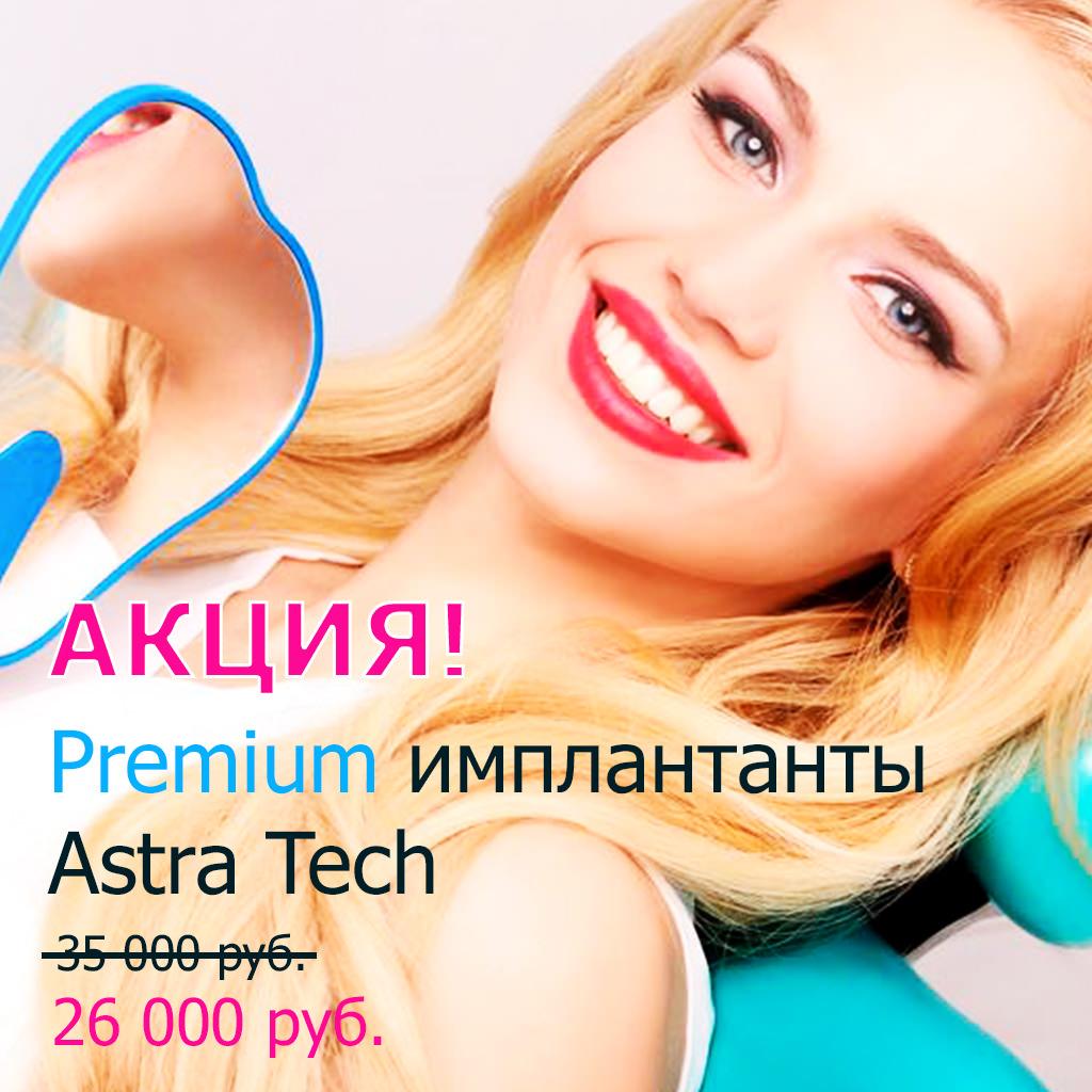 Премиум импланты Astra Tech - 26 тыс!