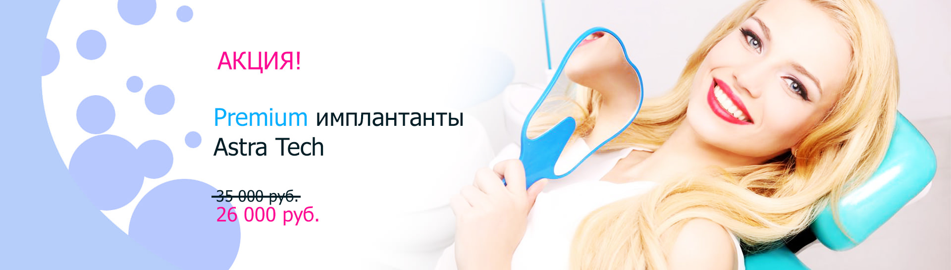 https://denta-maryino.ru/wp-content/uploads/Astra.jpg 1x, https://denta-maryino.ru/wp-content/cache/thumb/31/975495da361d331_1320x545.jpg 1320w