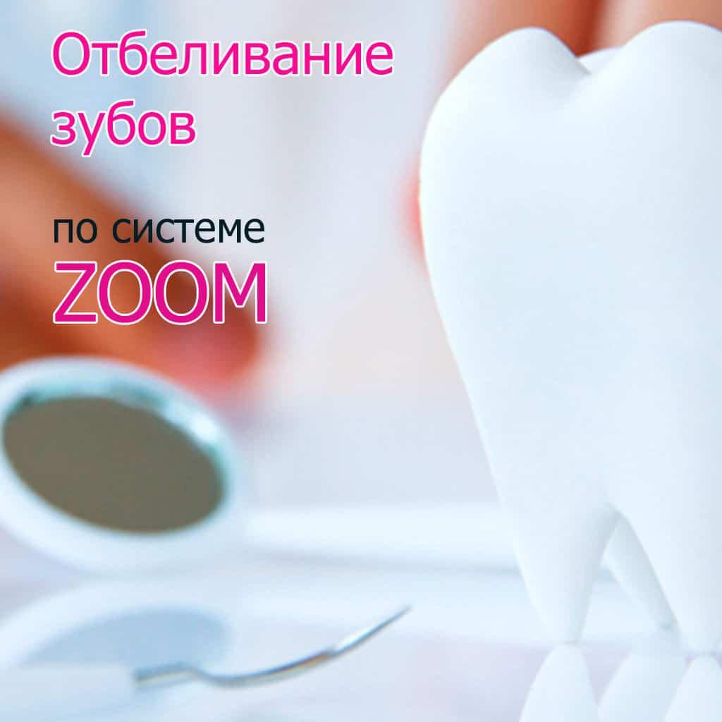 Otbelivanie_Zoom_denta
