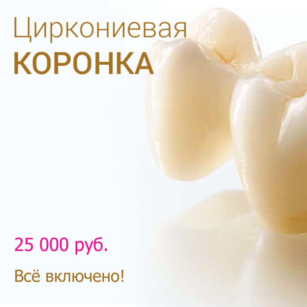 Tcirkonievaya_koronka