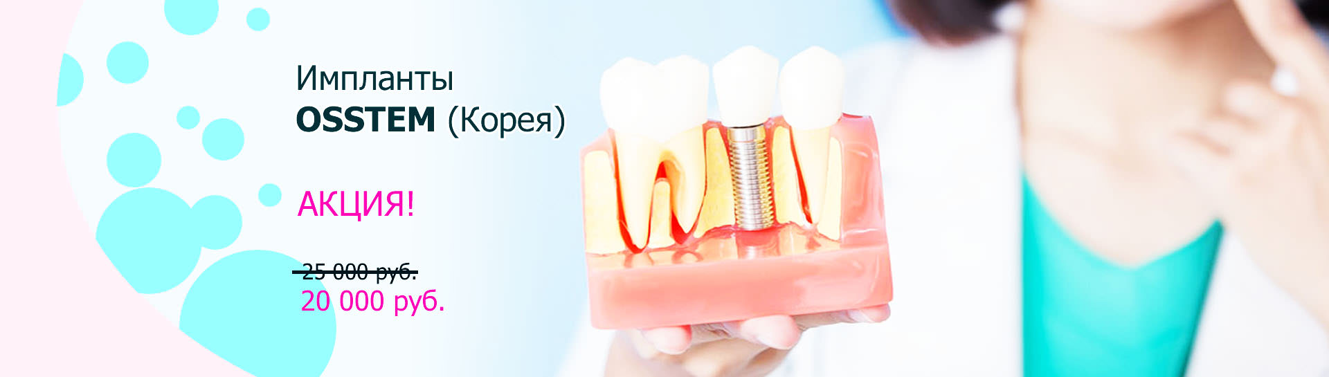 https://denta-maryino.ru/wp-content/uploads/banner_Osstem_implant-1.jpg 1x, https://denta-maryino.ru/wp-content/cache/thumb/f2/29960f17a90c1f2_1320x545.jpg 1320w