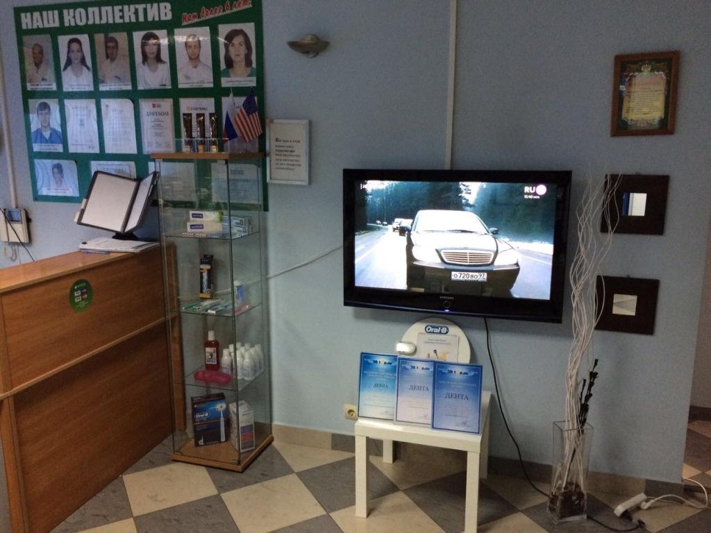Комфортный холл в клинике Дента
