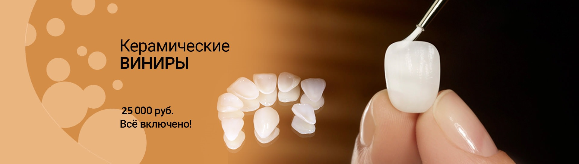 https://denta-maryino.ru/wp-content/uploads/vinirs-akcija.jpg 1x, https://denta-maryino.ru/wp-content/cache/thumb/a8/fd6be8cff989ea8_1320x545.jpg 1320w