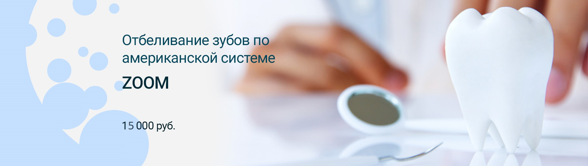 http://denta-maryino.ru/wp-content/uploads/zoom-akcija.jpg 1x, http://denta-maryino.ru/wp-content/cache/thumb/b3/0d7ccc06ceab9b3_1320x545.jpg 1320w